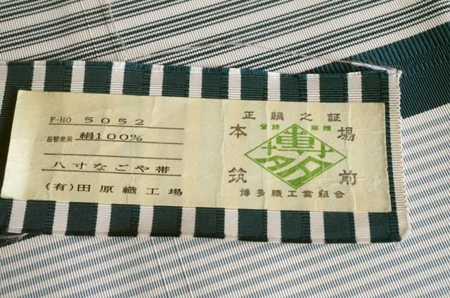 博多織証紙2