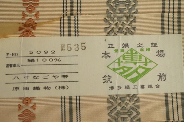 博多織証紙1