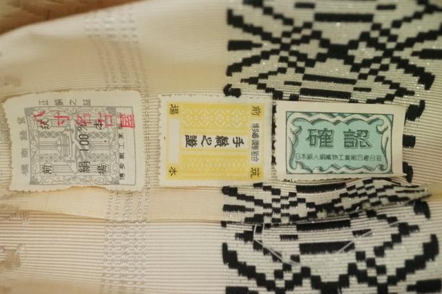 古い博多織証紙