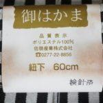 袴の紐下寸法